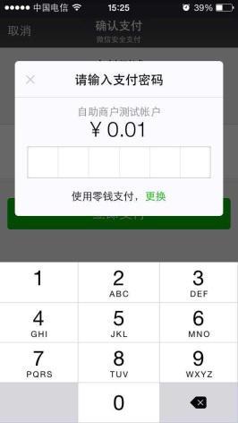 用户确认支付